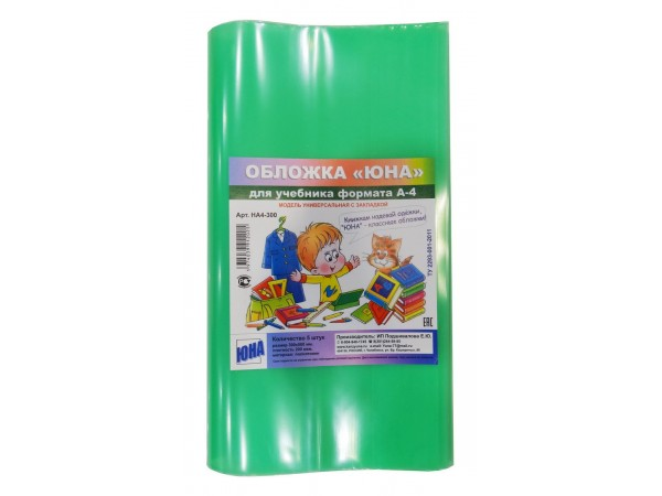 """Набор обложек """"ЮНА"""" для учебников формата А-4, 5 штук универсальных, с закладкой, ПВД"""
