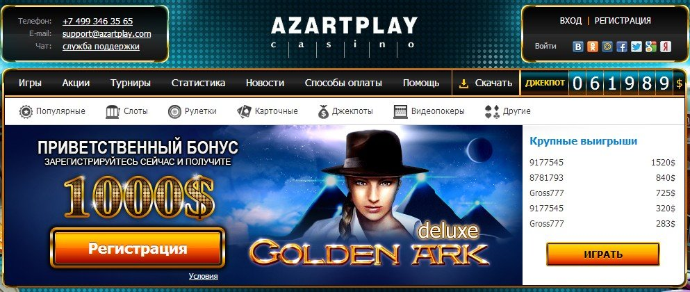 online casino azart play