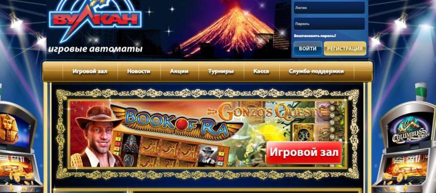 Игровой клуб Вулкан играть бесплатно онлайн - Казино Вулкан VIP