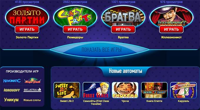 Игровые автоматы играть бесплатно и без регистрации в камни.