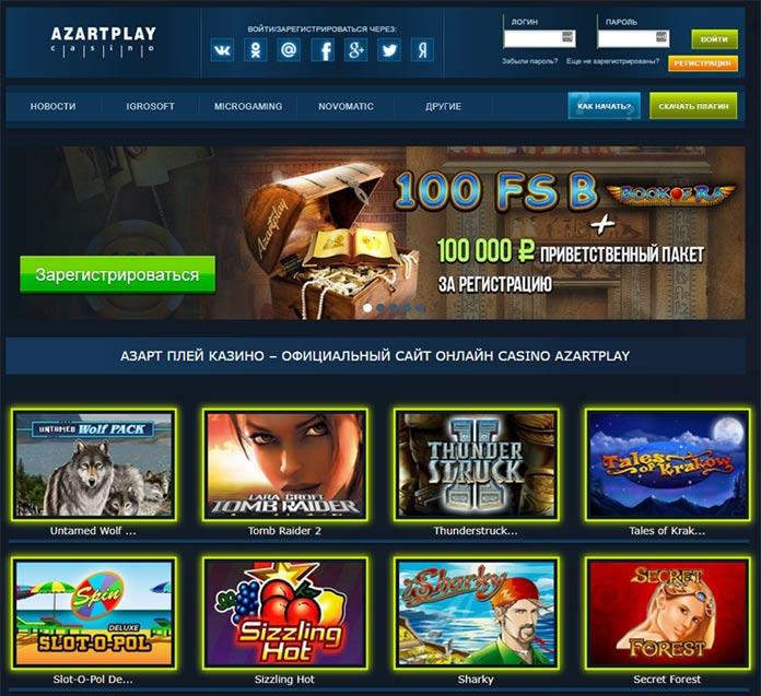 казино азарт плей на деньги