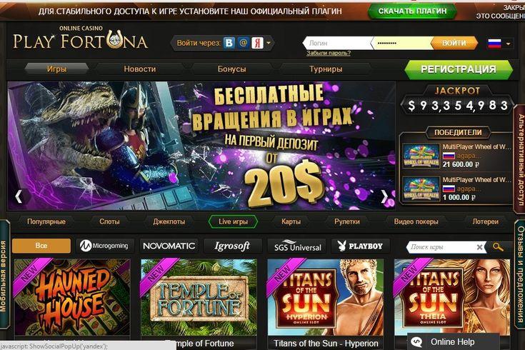 Онлайн казино Play Fortuna-узнай об этом новом казино