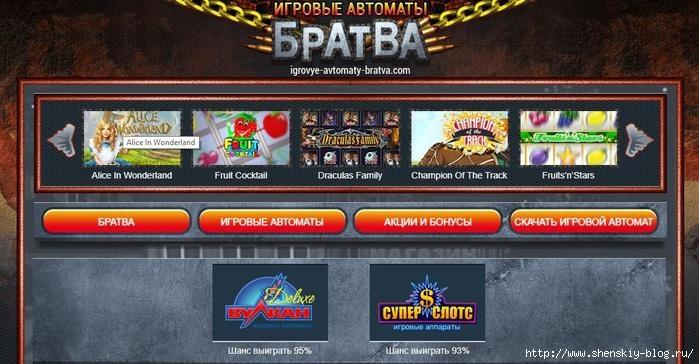 Братва игровые автоматы Вулкан играть онлайн бесплатно без.