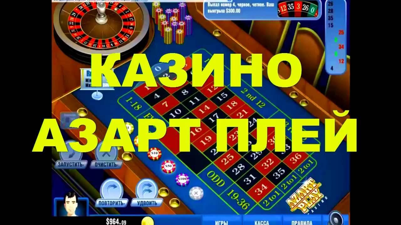 скачать азарт плей