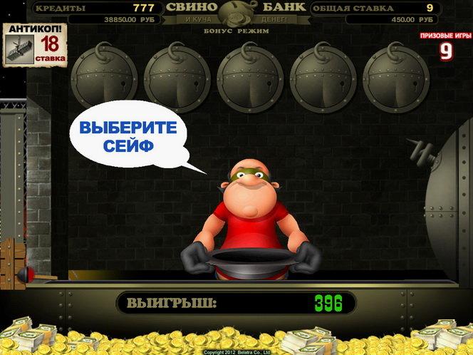 Игровой автомат Свиньи - играть бесплатно