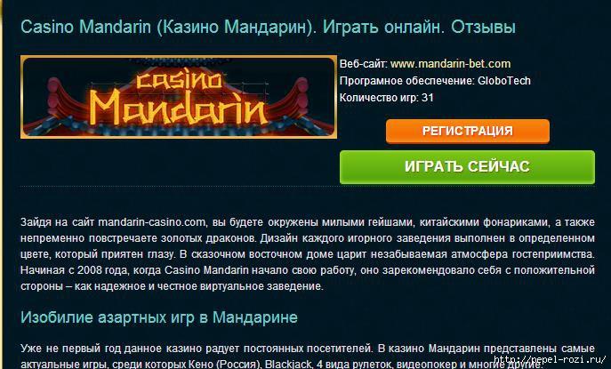 Мандарин казино бездепозитный бонус