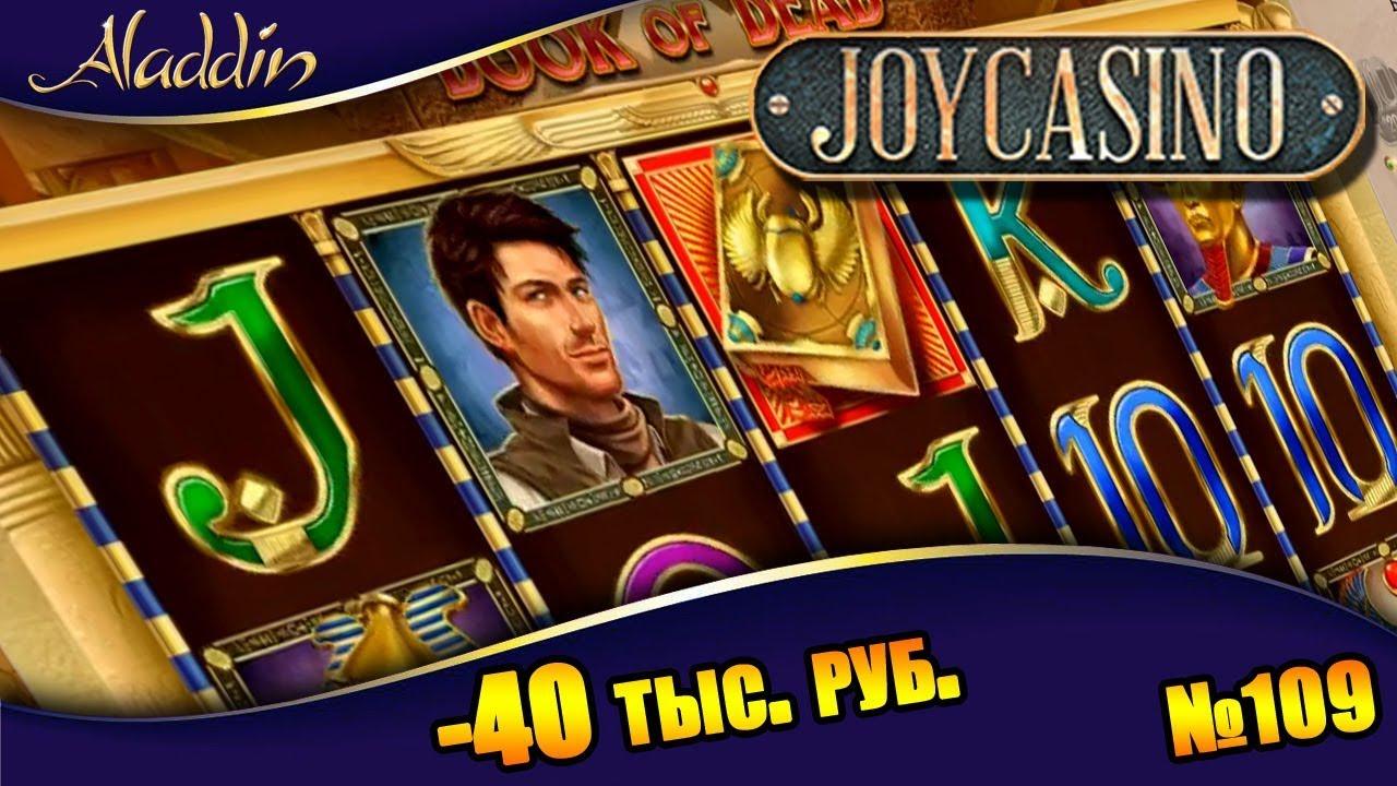 играть в казино джойказино