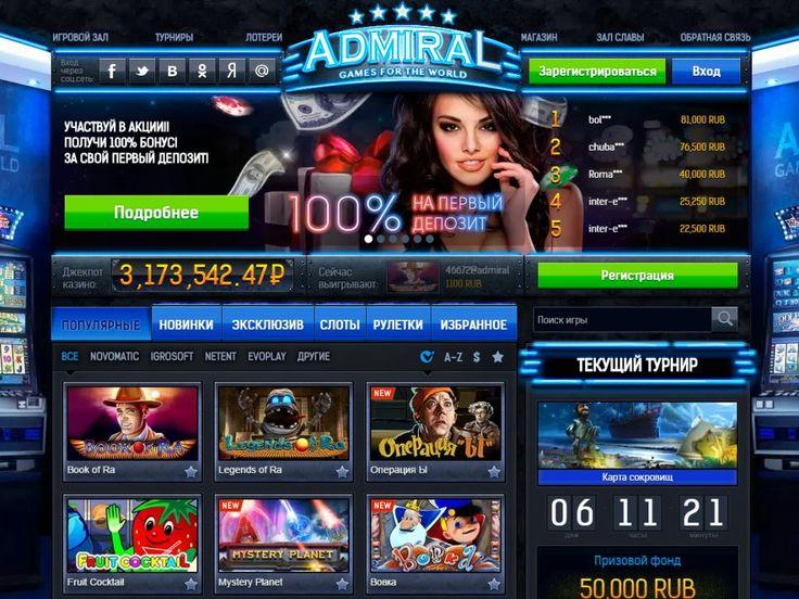 казино онлайн адмирал х мобильная версия