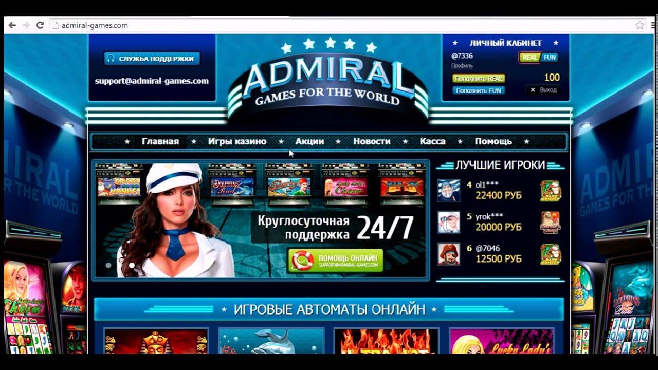 казино адмирал х бесплатно играть