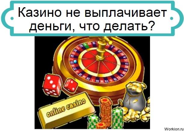 В каком казино дают деньги за регистрацию