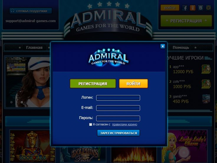 официальный сайт казино admiral x играть онлайн