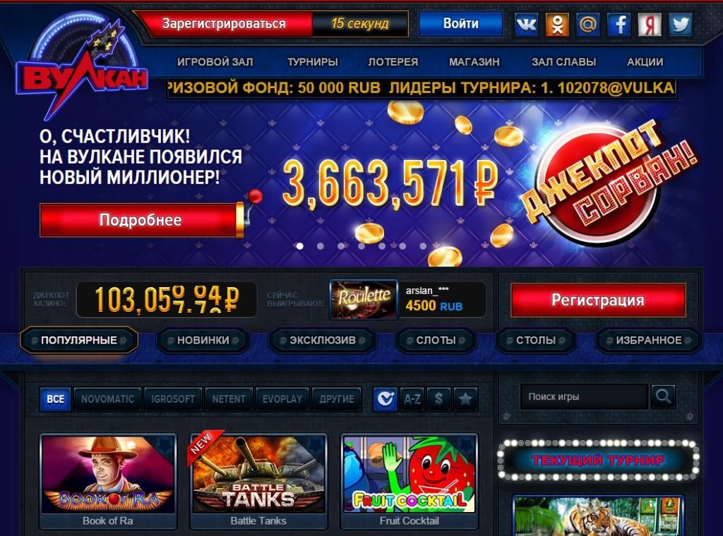 Казино Клуб Вулкан 777 играть в игровые автоматы онлайн