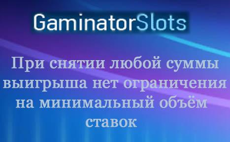 Игровые автоматы Гаминатор - играть в слоты бесплатно и без.